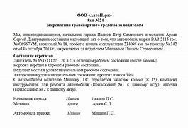 Акт служебного расследования на предприятии образец дтп