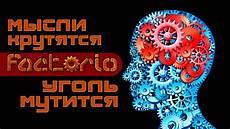 factorio evolution time factor factorio обзор игр первый взгляд мысли крутятся уголь мутится youtube