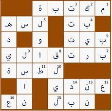 intermediate arabic worksheets 19833 worksheet to learn arabic vocabularies for beginners learn arabic arabic lessons