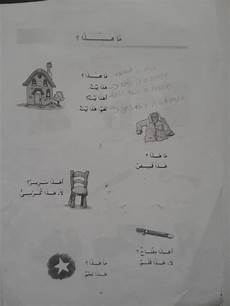 arabic house worksheets 19830 basic vocabulary and sentences in arabic for 1a the resources of islamic homeschool