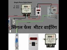 single phase energy meter wiring स गल फ स म टर व यर ग youtube
