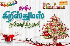 merry christmas wishes 2018 messages greetings sms in english hindi and telugu