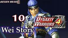 dynasty warriors 4 100 wei musou mode 10 xu huang