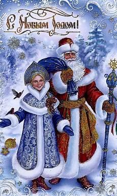 дед мороз и снегурочка открытка советские открытки