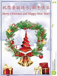 greeting card for christmas and new year in chinese and english stock illustration