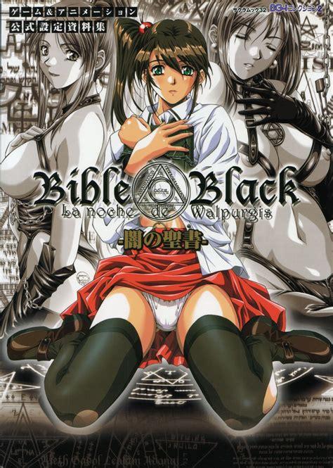 Bible Black Gaiden 2