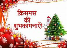 merry christmas shayari in hindi 2020 म र क र समस श यर बड द न sms