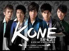 one by one k one 5566 風雲變色