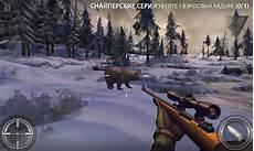 Deer 2016 Jeux Pour Android T 233 L 233 Chargement