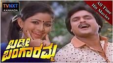video baddi baddi bangaramma full length kannada movie srinath bhavya jai jagadish tvnxt
