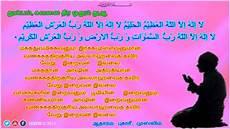 tamil dua dua for worries and sorrows in tamil youtube