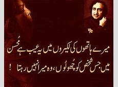 newallthing: Urdu poetry collection by Mohsin Naqvi