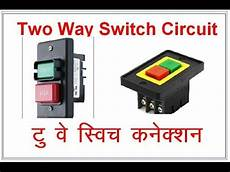 godown wiring experiment two way switch connection two way switch wiring diagram