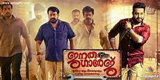 janatha garage janatha garage malayalam preview cinema review
