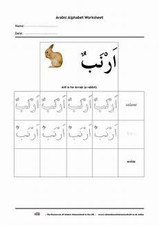 basic arabic worksheets 19784 arabic worksheets for teach arabic to arabic alphabet kid and