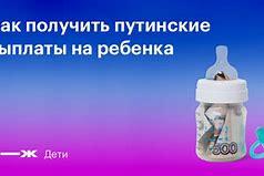 что за путинские выплаты
