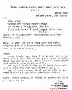 official government letter format in hindi template resume