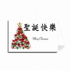 greeting cards calligraphy chinese made made in usa holidays merry christmas