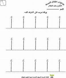 arabic words tracing worksheets 19880 medinakids arabic letter alif trace worksheet for arabic alphabet learn arabic alphabet