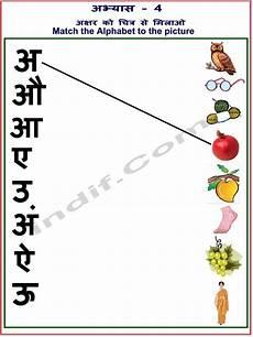 hindi alphabet exercise 04 hindi worksheets 1st grade worksheets hindi alphabet