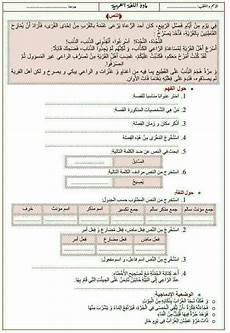 arabic reading comprehension worksheets 19804 pin by babette el on arabe learn arabic learning arabic learn arabic alphabet