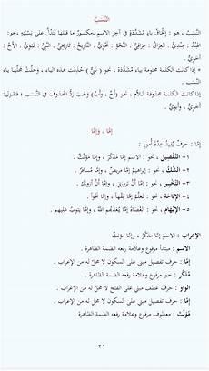 intermediate arabic worksheets 19833 cours n 176 03 suite 2 tome 3