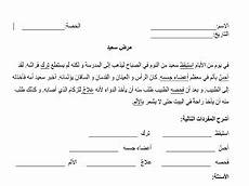 arabic comprehension worksheets for grade 2 19798 michigan arabic teachers council collections aldaad arabic culture and language resources