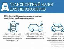 льготы для пенсионеров московской области для проезда в общественном транспорте