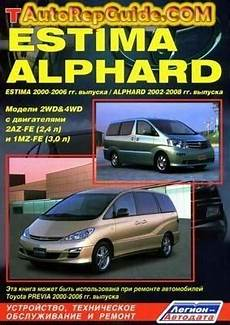 what is the best auto repair manual 2002 chevrolet silverado 1500 user handbook download free toyota alphard 2002 2008 estima 2000 2006 workshop manual image by