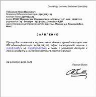 бланк заявления для перерасчета больничного листа