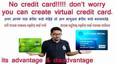 carte total avantage how to create credit card its advantage disadvantage