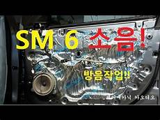 sm6q82 sm6 운전중 소음 방음작업으로 줄여봅시당 youtube