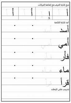 arabic worksheets grade 1 19815 arabic alphabetical practice worksheet تدريبات حروف اللغة العربية