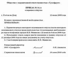 приказ о переносе сроков выплаты заработной платы в декабре образец