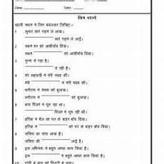 hindi grammar change the gender hindi worksheets hindi language learning 2nd grade worksheets