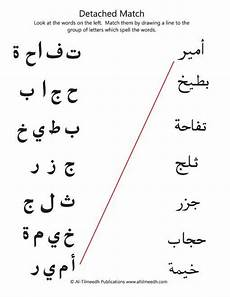 arabic worksheets grade 1 19815 arabic teachers ponnani work sheets for lp arabic by arabic teachers ponnani work sheets for l