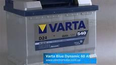 аккумулятор Varta 60 Ah Blue Dynamic