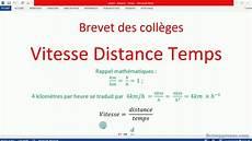 Brevet Des Coll 232 Ges Cours Vitesse Distance