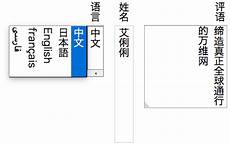 styling vertical chinese japanese korean and mongolian text