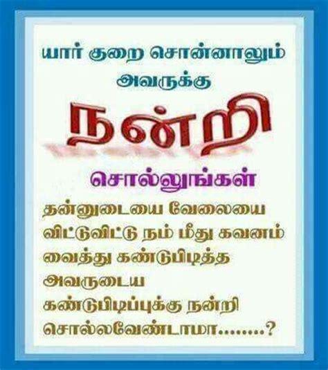 images  tamil poem  pinterest birthday wishes happy birthday sister  happy