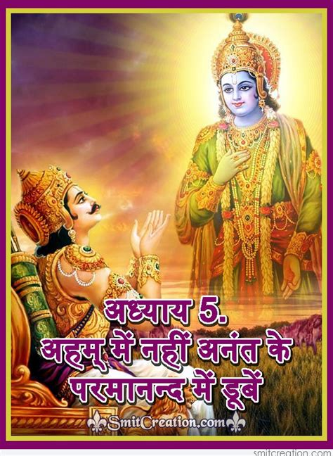 gita 3 in 1 bhagavad gita in one sentence pictures and graphics