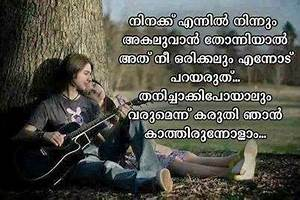 Love Failure Quotes In Malayalam. QuotesGram