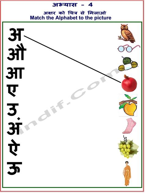 hindi alphabet printable calendar june