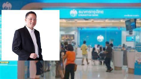 กรุงไทยมีกำไร - ไตรมาสที่ 1/2563 ธนาคารกรุงไทยมีกำไรสุทธิ ...