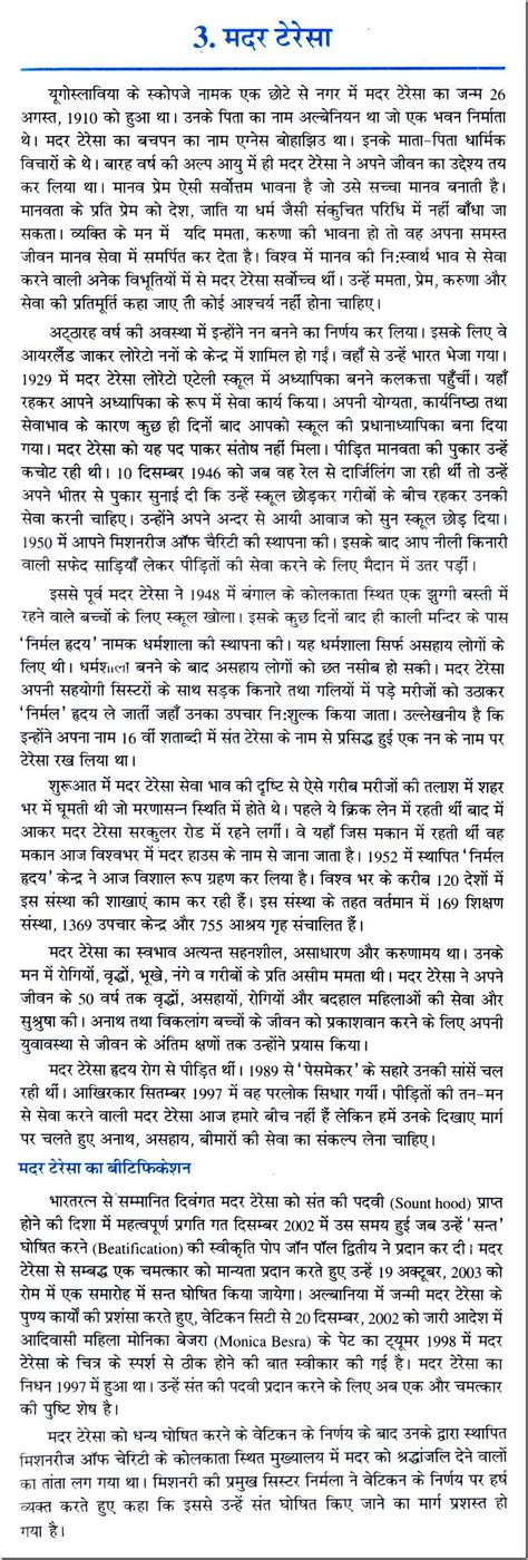 who is a mother essay sample biography of mother teresa in hindi