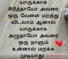 friendship tamil kavithaigal  tamil language google