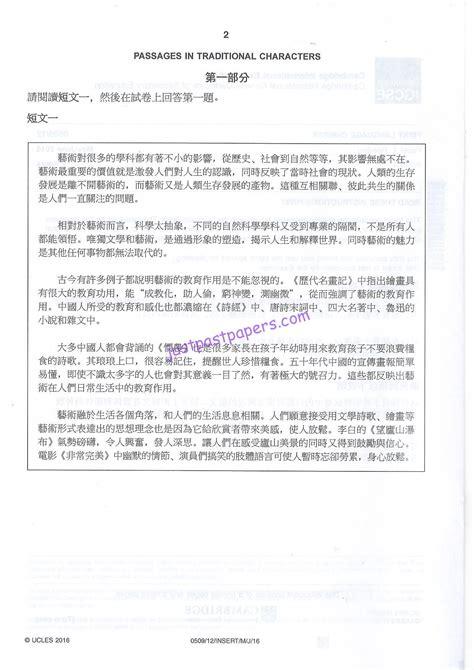 cie  chinese igcse paper reading mayjune