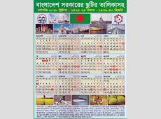 PublicNational Holiday Calendar 2018 Bangladesh