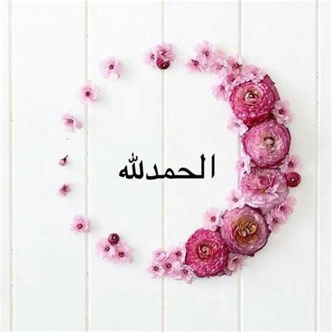 alhamdulillah islam pinterest alhamdulillah islam