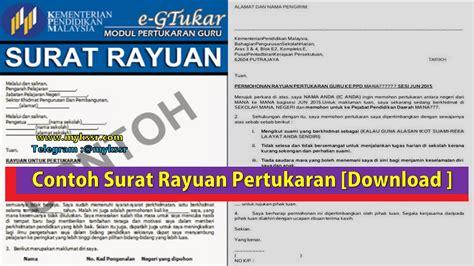 downloadcontoh surat rayuan pertukaran mykssrcom